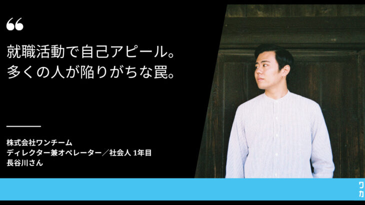【就職活動で自己アピール、陥りがちな罠】oneteam社の長谷川さん